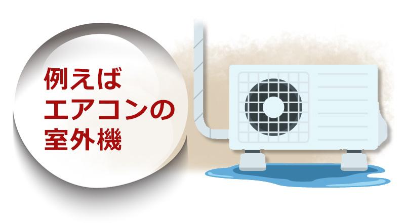 例えばエアコンの室外機
