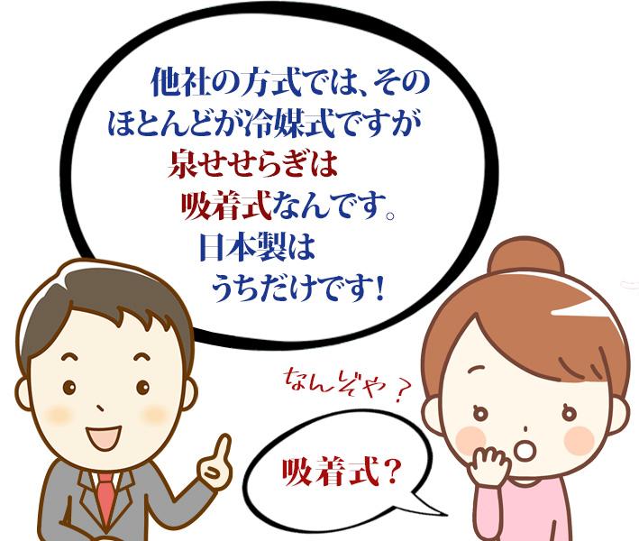 他社の方式では そのほとんどが冷媒式ですが泉せせらぎは吸着式なんです。日本製はうちだけです!